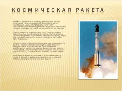 Ракета— летательный аппарат, двигающийся за счёт реактивной силы, возникающей...