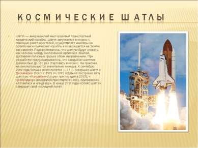 Шаттл— американский многоразовый транспортный космический корабль. Шаттл зап...