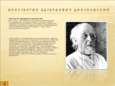 Константин Эдуардович Циолковский (1857-1935)— российский и советский учёный...