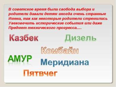 В советское время была свобода выбора и родители давали детям иногда очень ст...