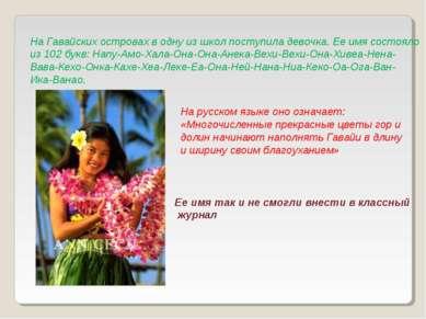 На Гавайских островах в одну из школ поступила девочка. Ее имя состояло из 10...