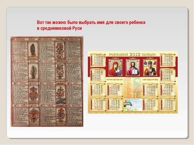Вот так можно было выбрать имя для своего ребенка в средневековой Руси