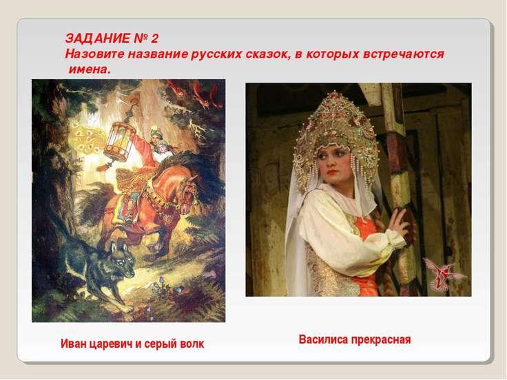 ЗАДАНИЕ № 2 Назовите название русских сказок, в которых встречаются имена. Ив...