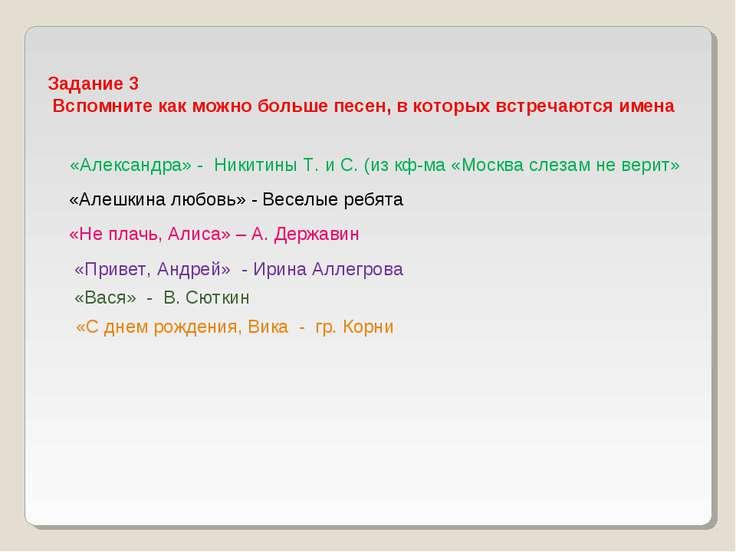 Задание 3 Вспомните как можно больше песен, в которых встречаются имена «Алек...