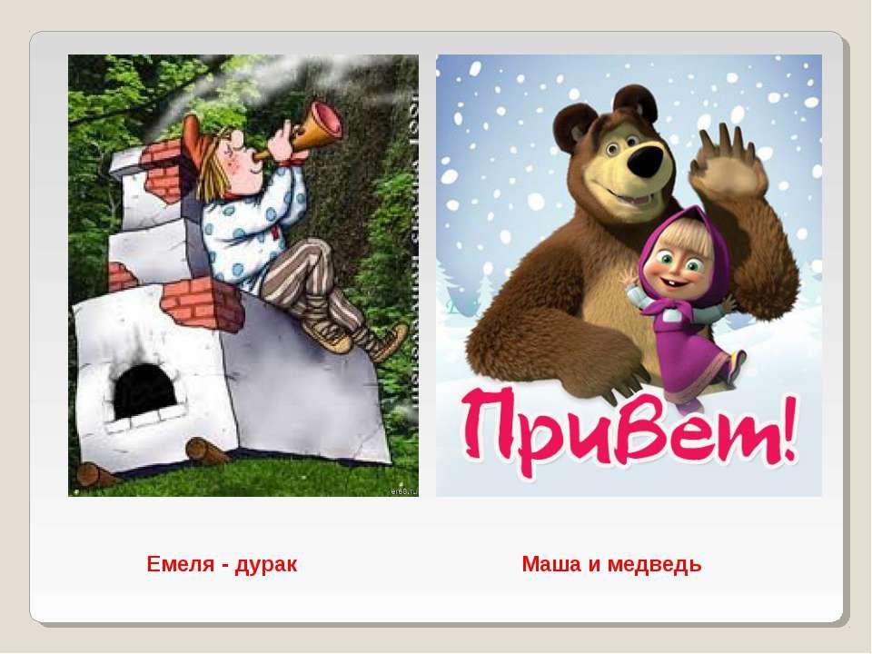 Емеля - дурак Маша и медведь