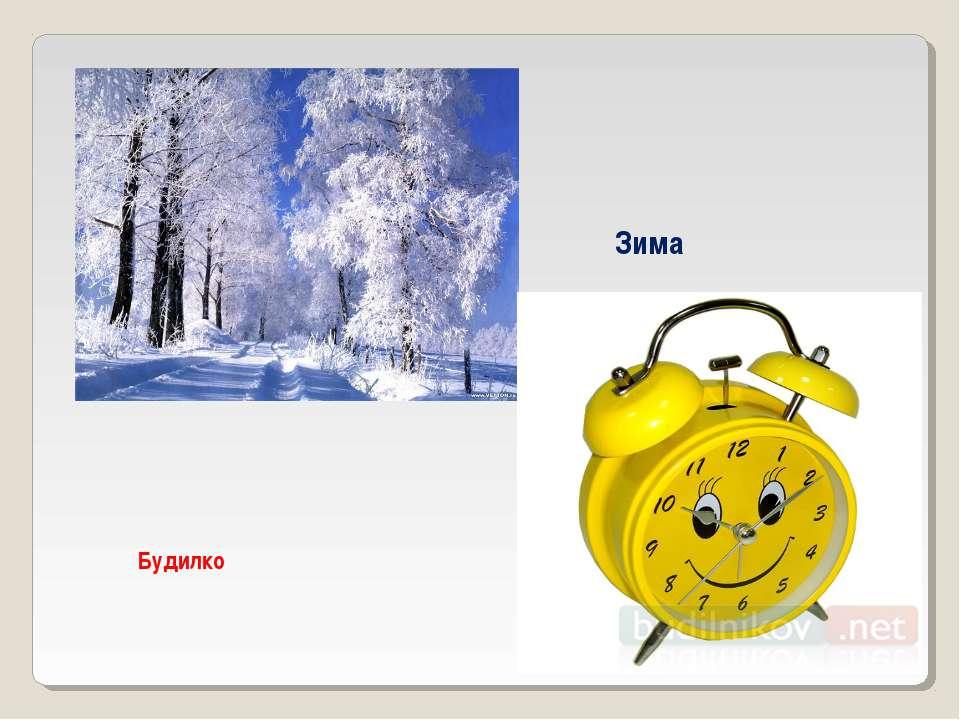 Зима Будилко