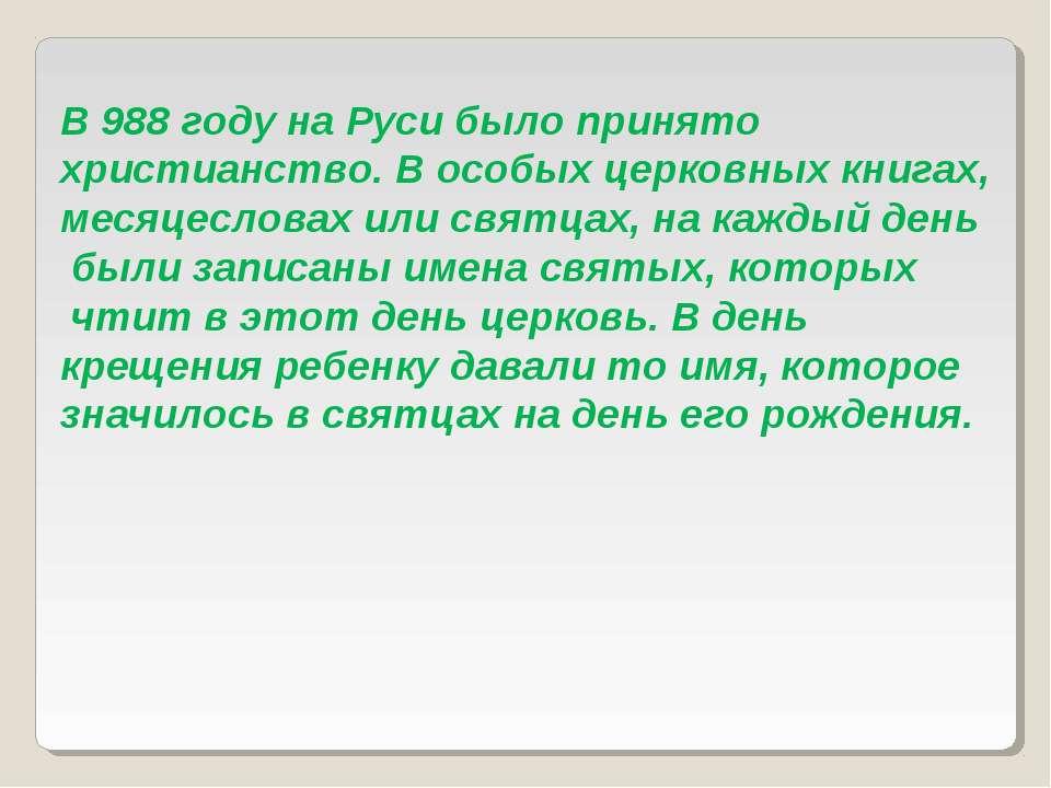 В 988 году на Руси было принято христианство. В особых церковных книгах, меся...