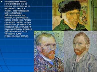 произведения Сезанна, Гогена или Ван Гога, на которых все «не похоже на насто...