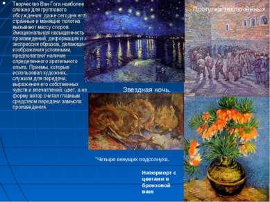 Творчество Ван Гога наиболее сложно для группового обсуждения: даже сегодня е...