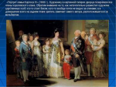 «Портрет семьи КарлосаIV» (1808г.). Художнику в картинной галерее дворца по...