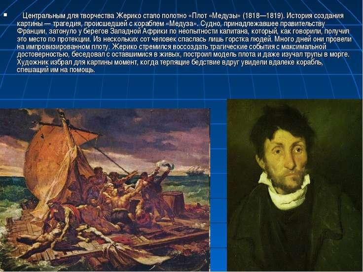 Центральным для творчества Жерико стало полотно «Плот «Медузы» (1818—1819)...