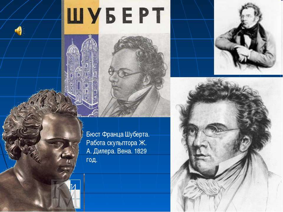 Бюст Франца Шуберта. Работа скульптора Ж. А. Дилера. Вена. 1829 год.