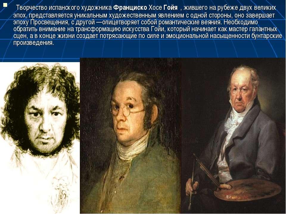 Творчество испанского художника Франциско Хосе Гойя , жившего на рубеже двух...