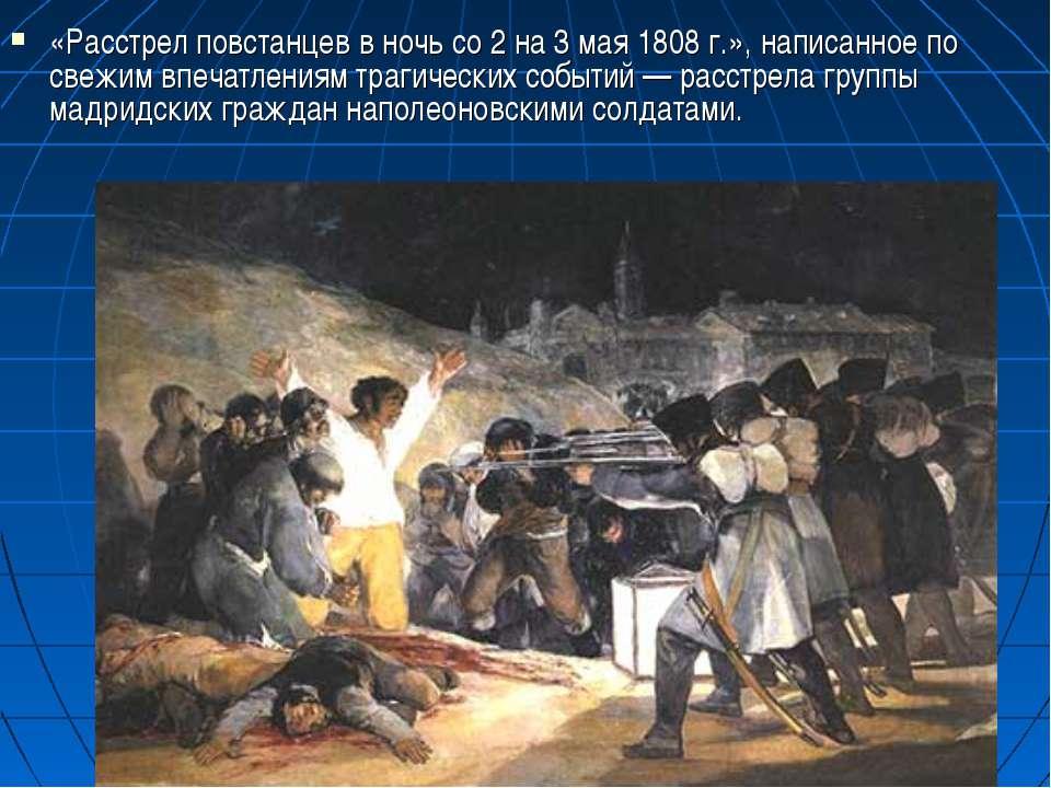 «Расстрел повстанцев в ночь со 2 на 3 мая 1808г.», написанное по свежим впеч...