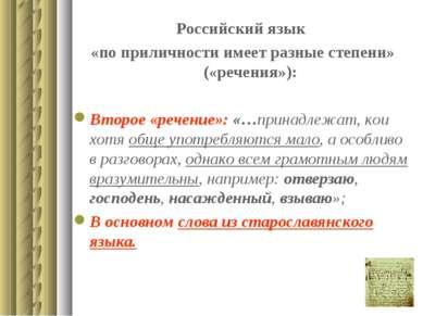 Российский язык «по приличности имеет разные степени» («речения»): Второе «ре...
