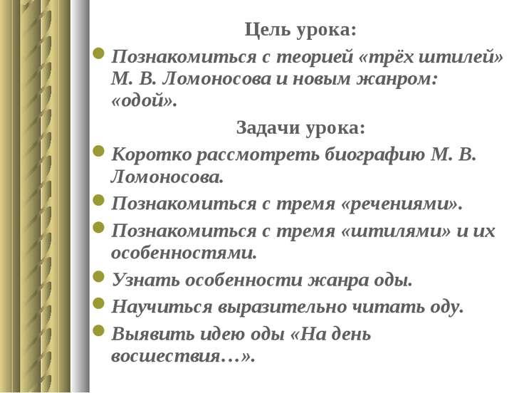 Цель урока: Познакомиться с теорией «трёх штилей» М. В. Ломоносова и новым жа...