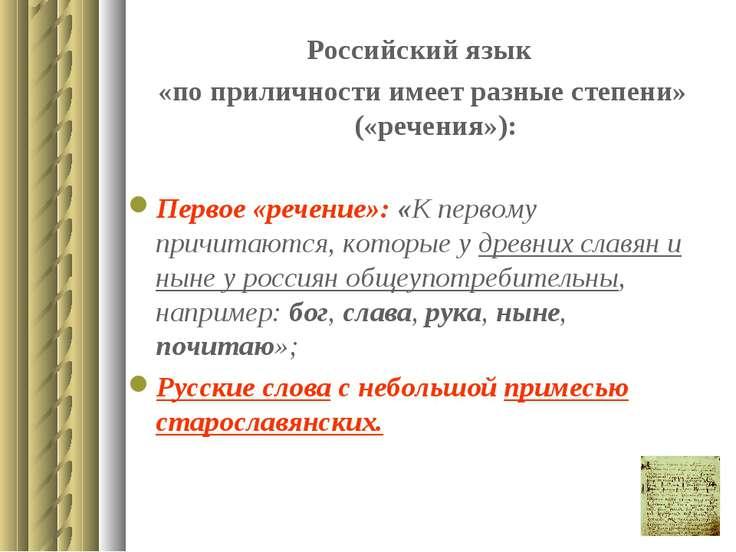 Российский язык «по приличности имеет разные степени» («речения»): Первое «ре...
