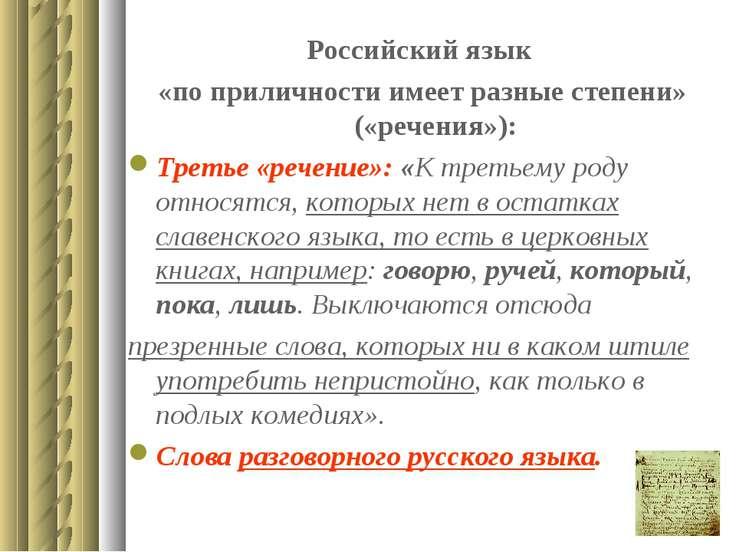 Российский язык «по приличности имеет разные степени» («речения»): Третье «ре...