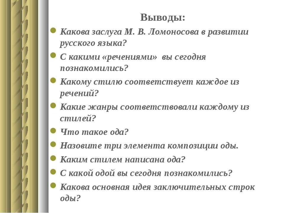 Выводы: Какова заслуга М. В. Ломоносова в развитии русского языка? С какими «...