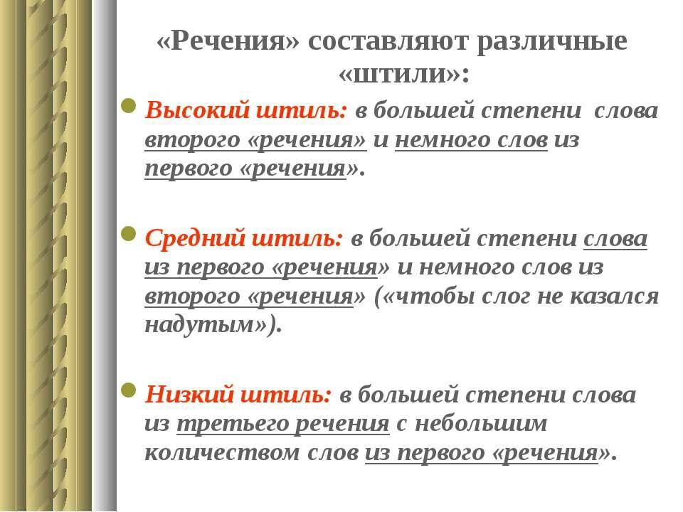 «Речения» составляют различные «штили»: Высокий штиль: в большей степени слов...