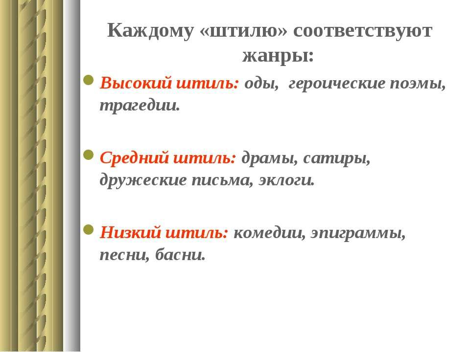 Каждому «штилю» соответствуют жанры: Высокий штиль: оды, героические поэмы, т...