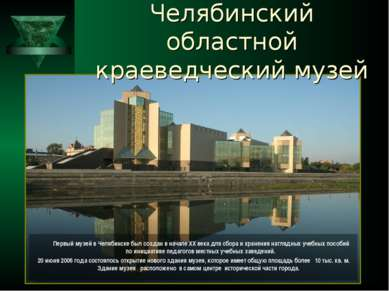 Челябинский областной краеведческий музей Первый музей в Челябинске был созда...