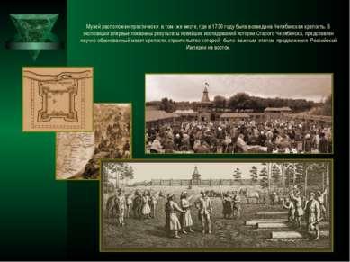 Музей расположен практически в том же месте, где в 1736 году была возведена Ч...