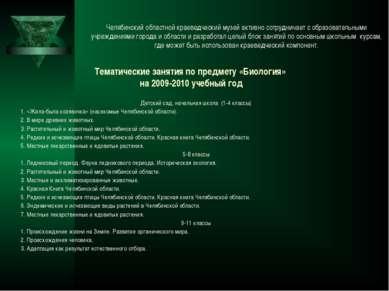 Тематические занятия по предмету «Биология» на 2009-2010 учебный год Детский ...