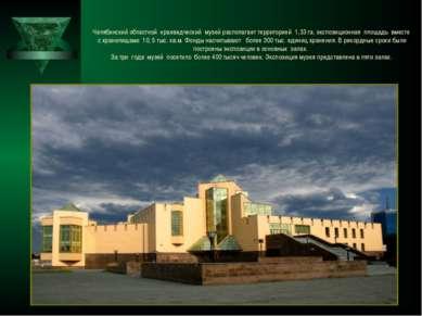 Челябинский областной краеведческий музей располагает территорией 1,33 га, эк...