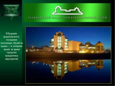 В будущем предполагается посещение экспозиции «Музей на крыше…» в вечернее вр...