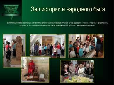 Зал истории и народного быта В экспозиции собран богатейший материал по истор...