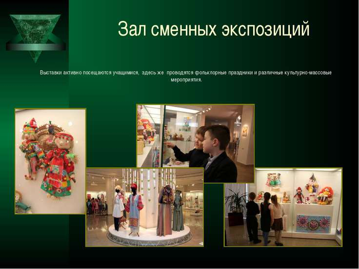 Зал сменных экспозиций Выставки активно посещаются учащимися, здесь же провод...