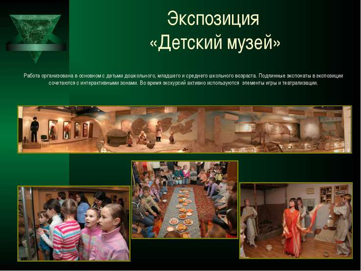 Экспозиция «Детский музей» Работа организована в основном с детьми дошкольног...