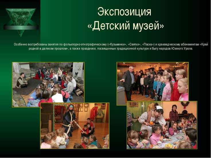 Экспозиция «Детский музей» Особенно востребованы занятия по фольклорно-этногр...