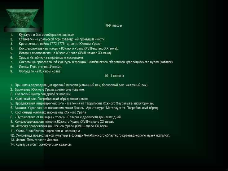 8-9 классы Культура и быт оренбургских казаков Становление уральской горнозав...