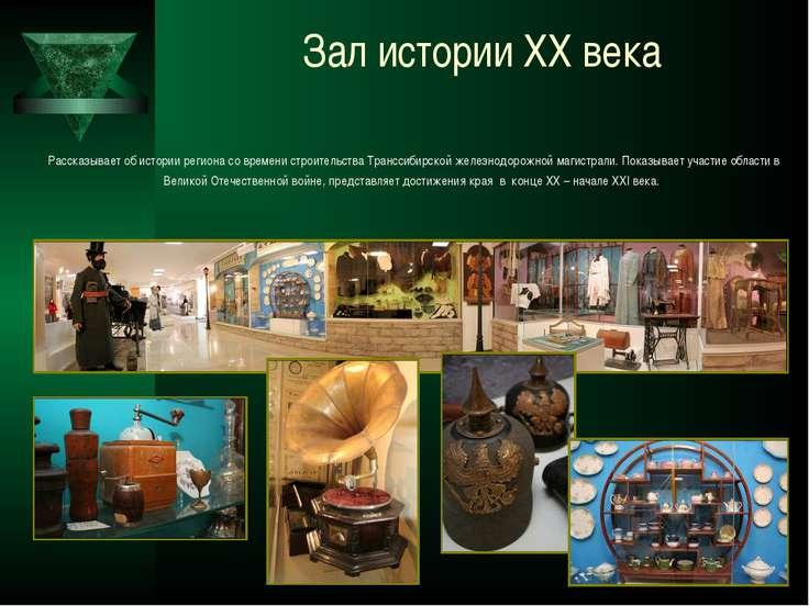 Зал истории ХХ века Рассказывает об истории региона со времени строительства ...
