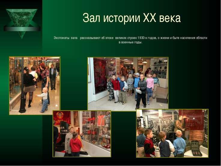Зал истории ХХ века Экспонаты зала рассказывают об эпохе великих строек 1930-...