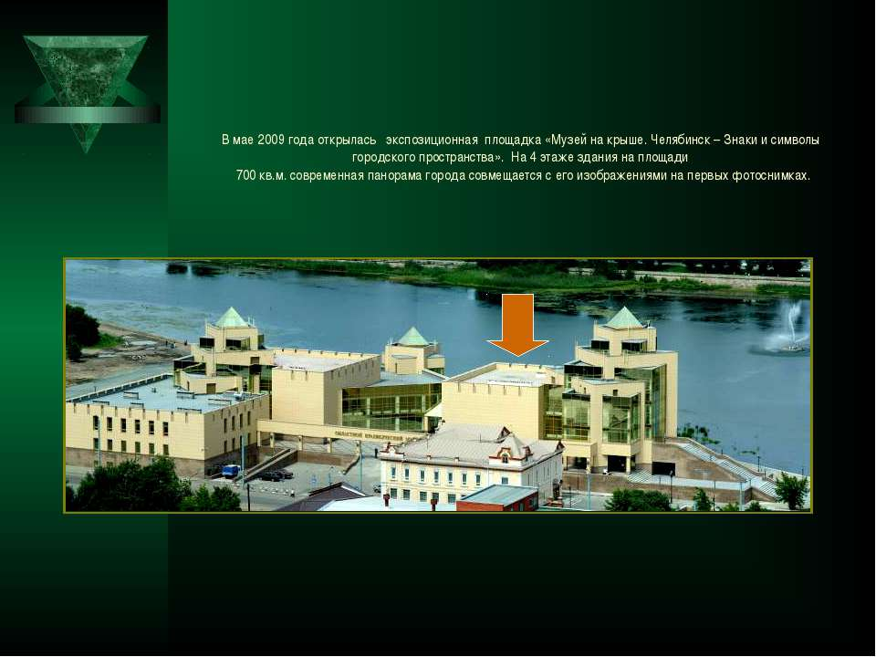 В мае 2009 года открылась экспозиционная площадка «Музей на крыше. Челябинск ...