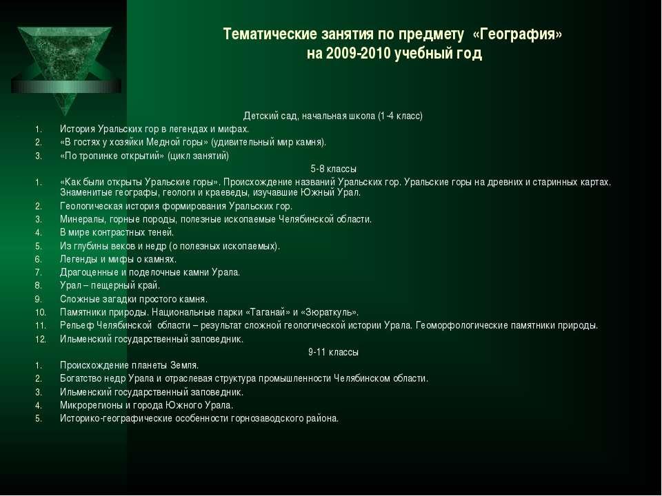 Тематические занятия по предмету «География» на 2009-2010 учебный год Детский...