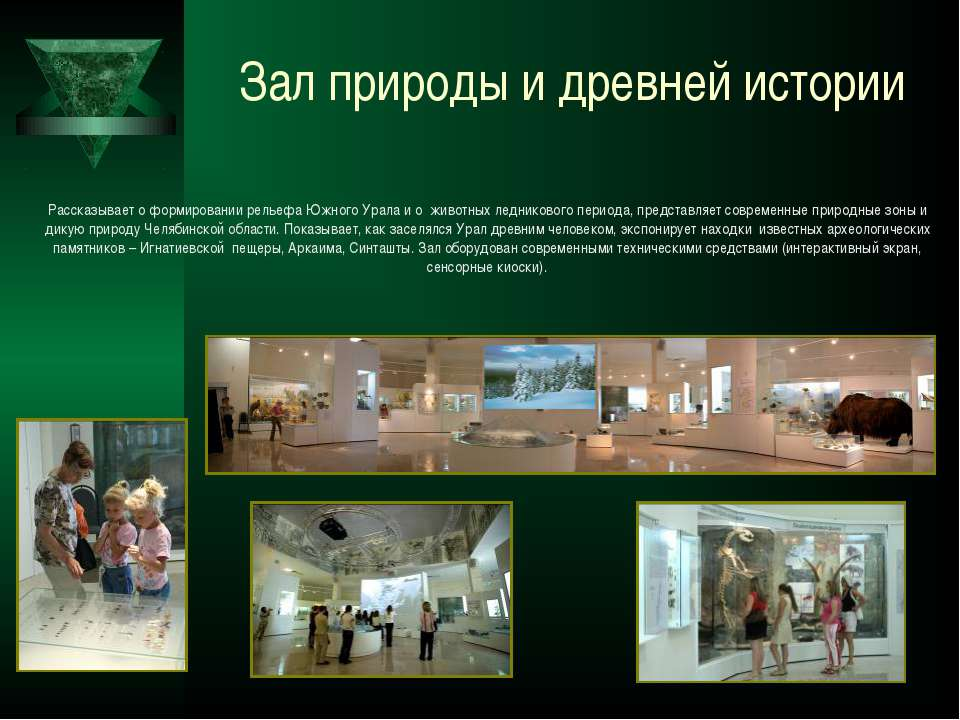 Зал природы и древней истории Рассказывает о формировании рельефа Южного Урал...