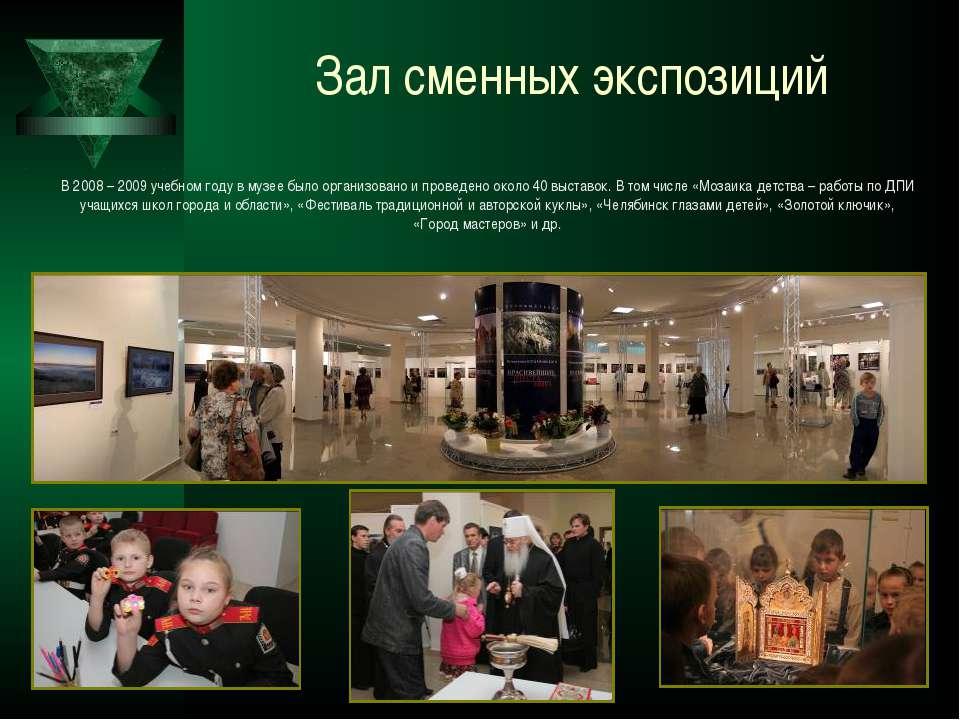 Зал сменных экспозиций В 2008 – 2009 учебном году в музее было организовано и...