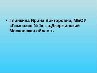 Глинкина Ирина Викторовна, МБОУ «Гимназия №4» г.о.Дзержинский Московская область