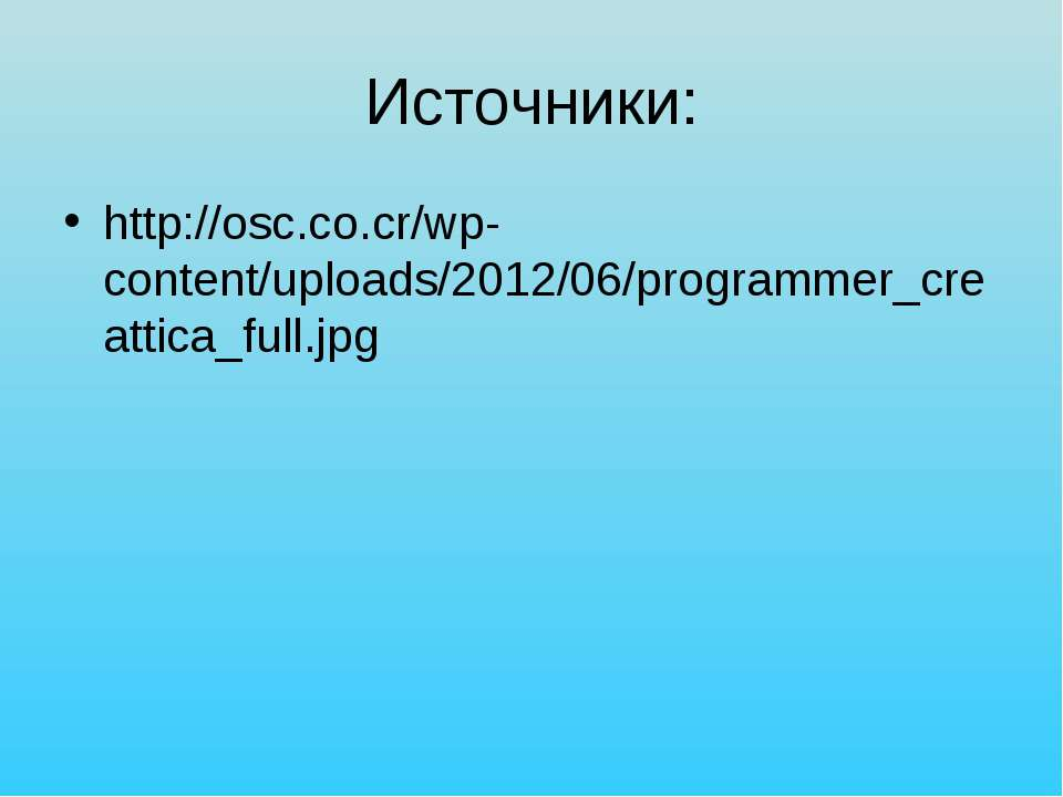 Источники: http://osc.co.cr/wp-content/uploads/2012/06/programmer_creattica_f...