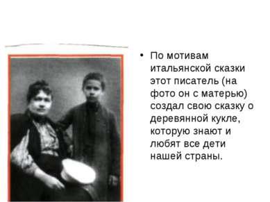 По мотивам итальянской сказки этот писатель (на фото он с матерью) создал сво...