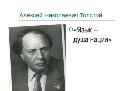 Алексей Николаевич Толстой «Язык – душа нации»