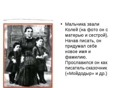 Мальчика звали Колей (на фото он с матерью и сестрой). Начав писать, он приду...