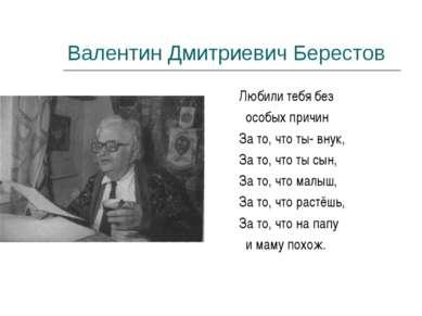 Валентин Дмитриевич Берестов Любили тебя без особых причин За то, что ты- вну...
