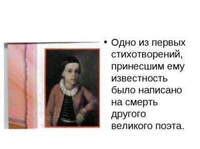 Одно из первых стихотворений, принесшим ему известность было написано на смер...