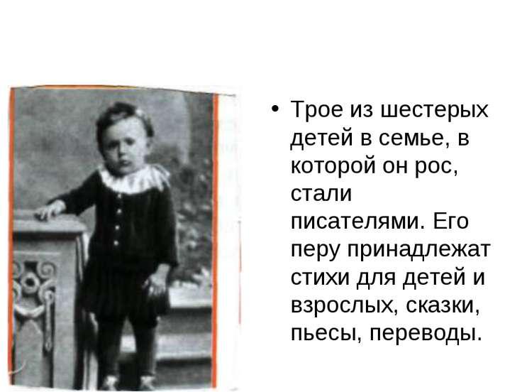 Трое из шестерых детей в семье, в которой он рос, стали писателями. Его перу ...