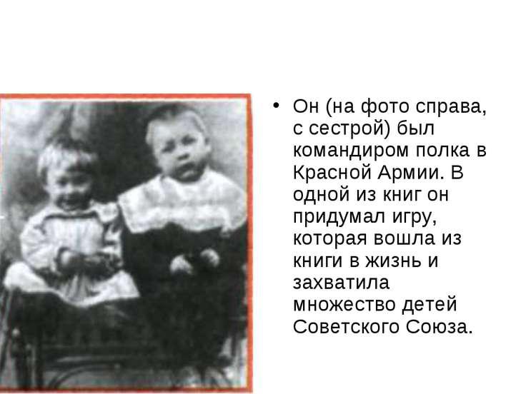Он (на фото справа, с сестрой) был командиром полка в Красной Армии. В одной ...